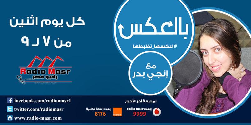 Bel3aks (Radio Masr)