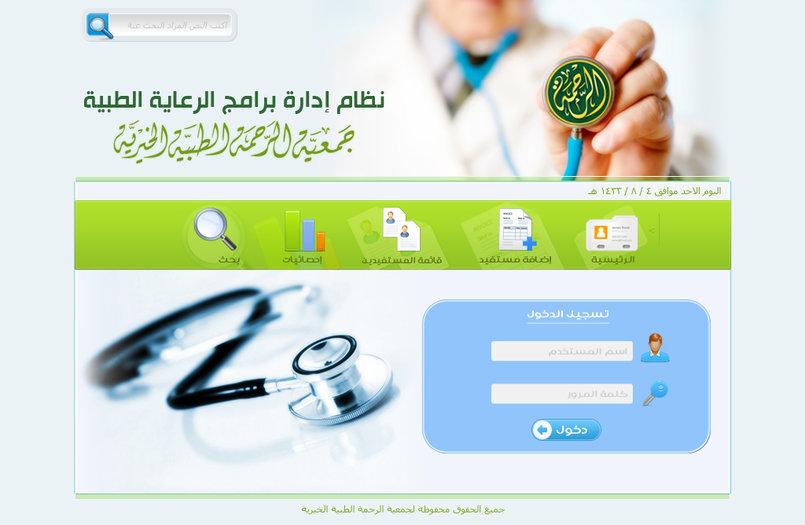 جمعية الرحمن الطبية الخيرية