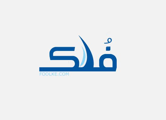 Arabic Logos