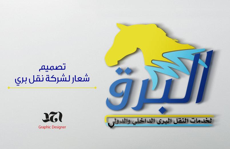 شعار  | البرق للنقل البري