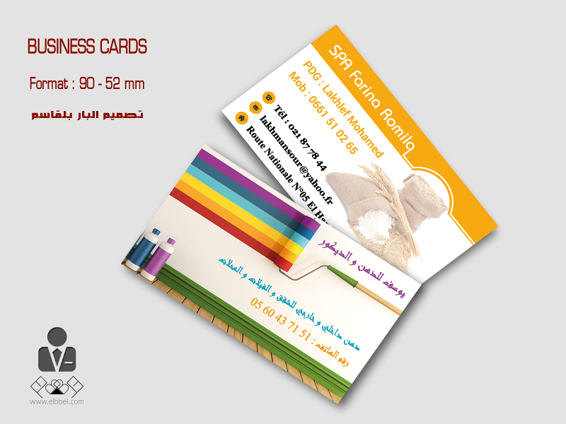 بطاقات عمل business cards