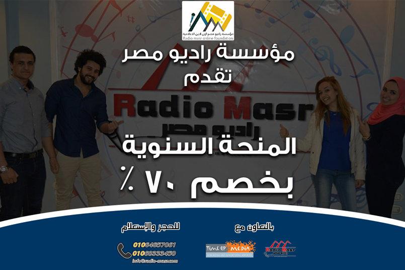 70%  (Radio Masr)