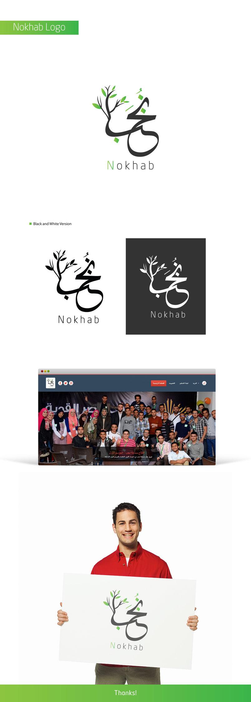 Nokhab | Logo