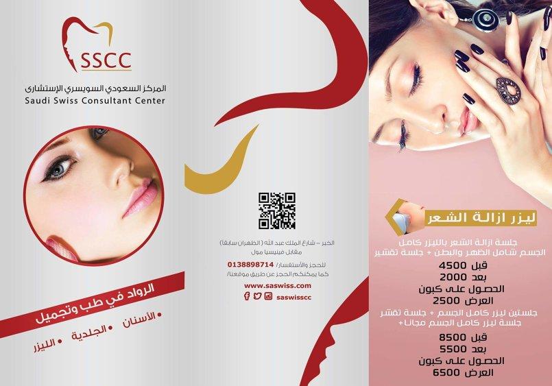 SSCC Brochour