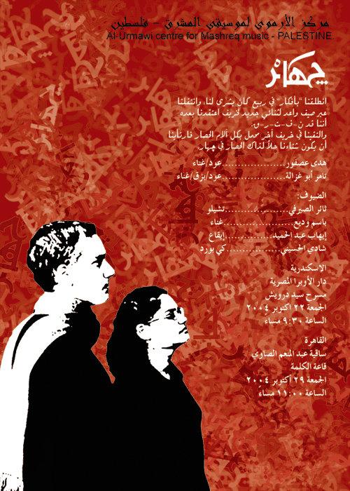 'Jihar' - 2004