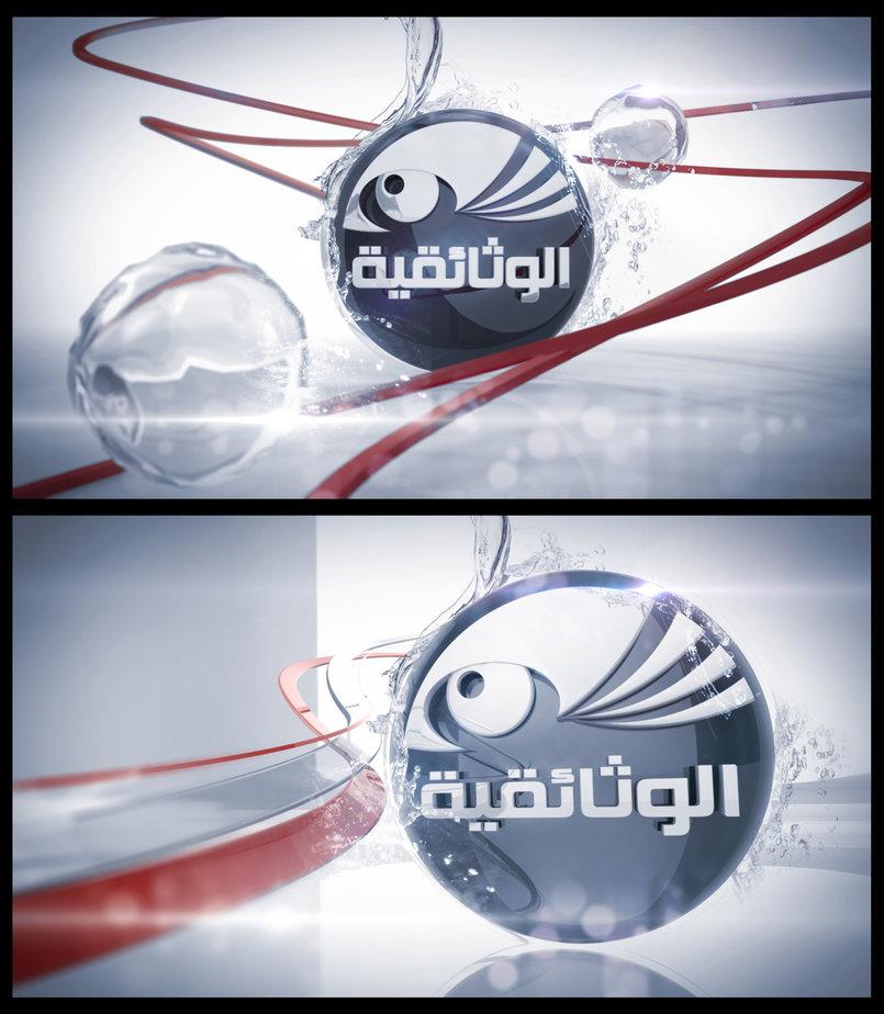 Wathaqiyah Concept ID