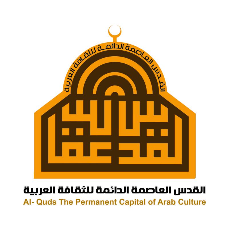 شعار القدس العاصمة الدائمة للثقافة العربية