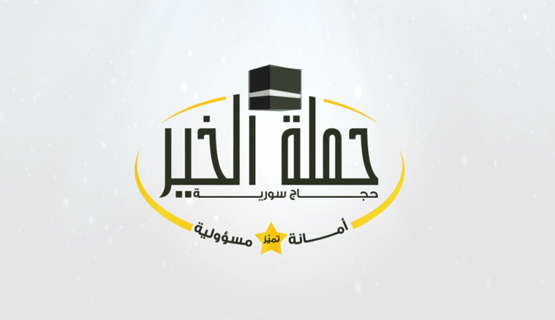 3D logo intro (حملة الخير)