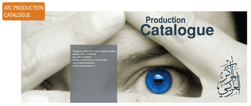 ATC company production catalog