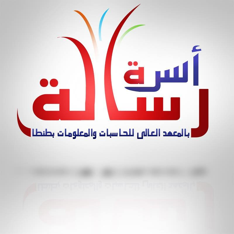 لوجو اسرة رسالة بالمعهد العالى للحاسبات والمعلومات