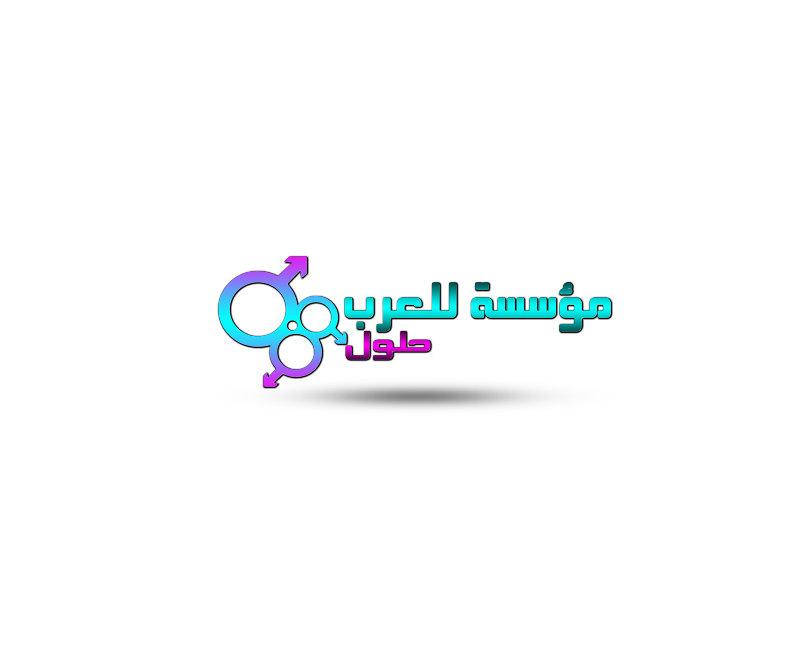 العرب حلول