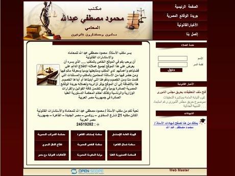 تصميم و تطوير موقع الكترونى لمكتب محاماه
