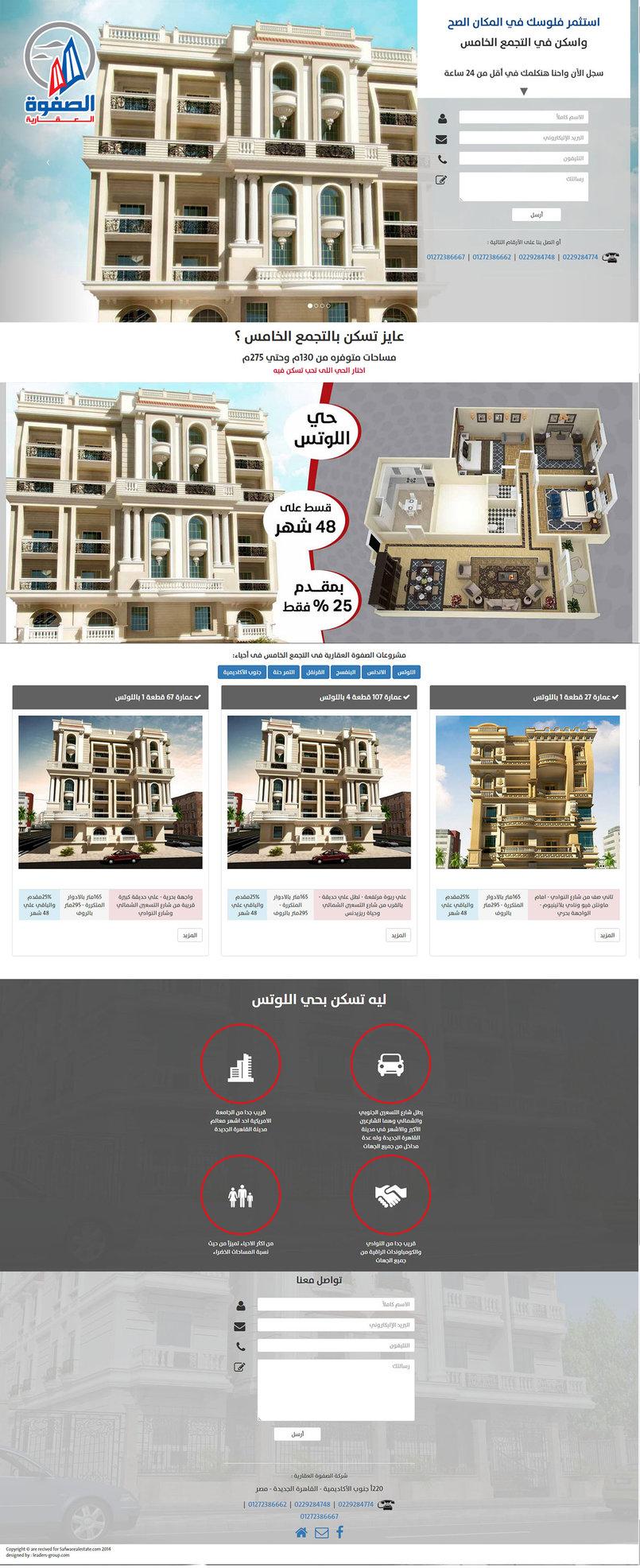 صورة للتصميم الكامل للصفحة