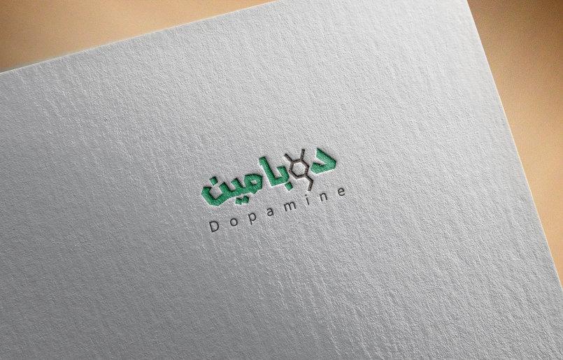 تصميم شعار خاص لمبادرة و البرنامج الاذاعي دوبامين
