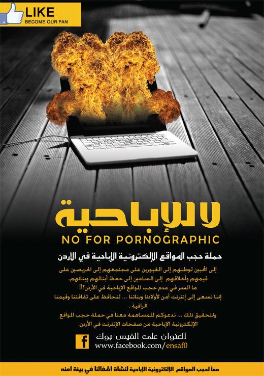 حملة حجب المواقع الاباحية بالاردن