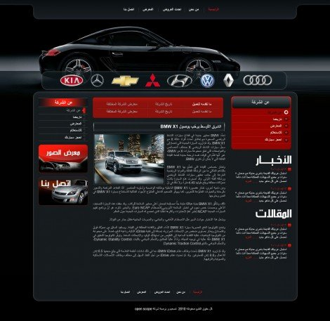 تصميم و تطوير موقع معرض سيارات