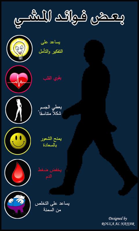 من فوائد المشي
