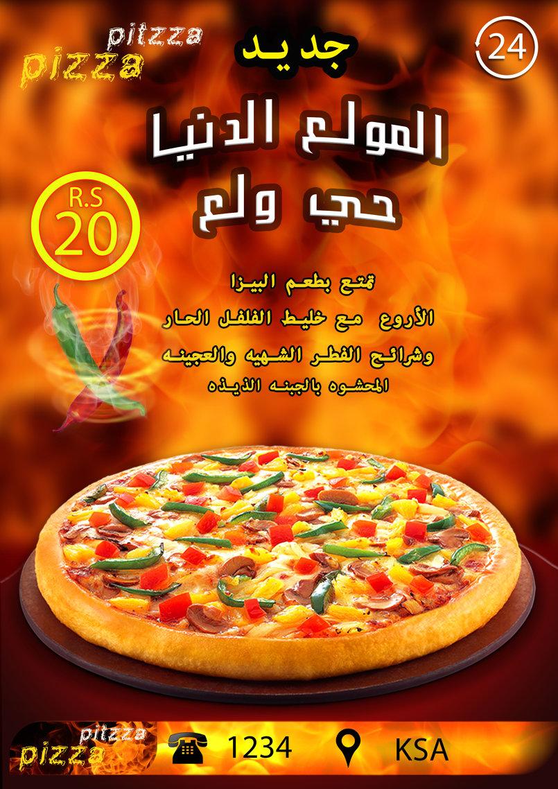postrs pizza