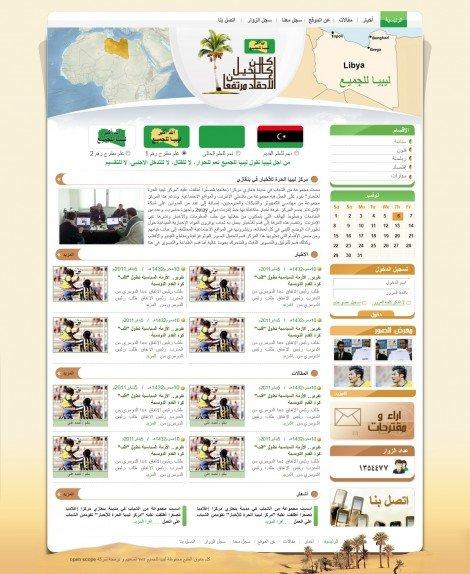 صحيفة الكترونية - ليبيا