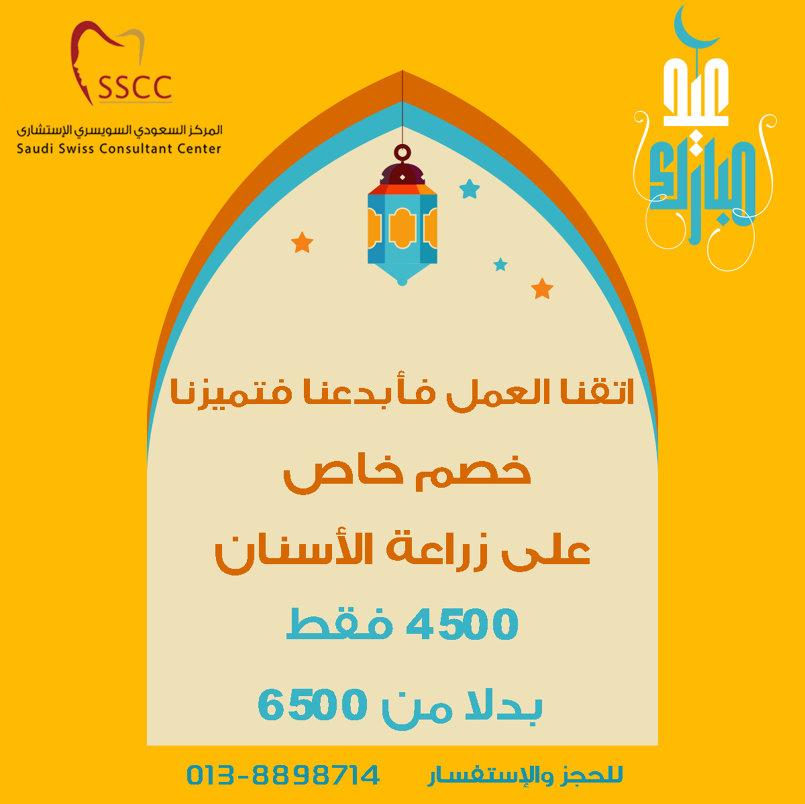SSCC Ramdan Design