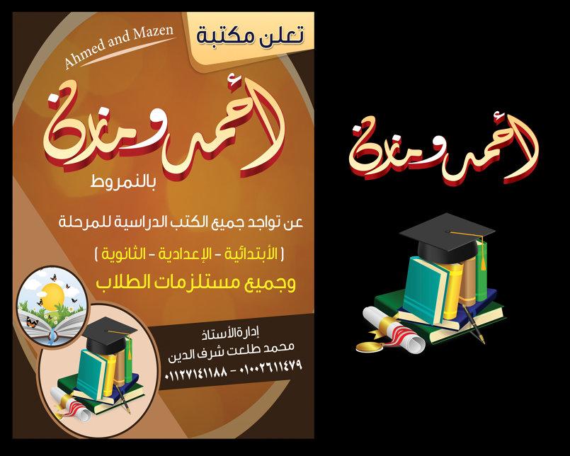 مكتبة أحمد ومازن