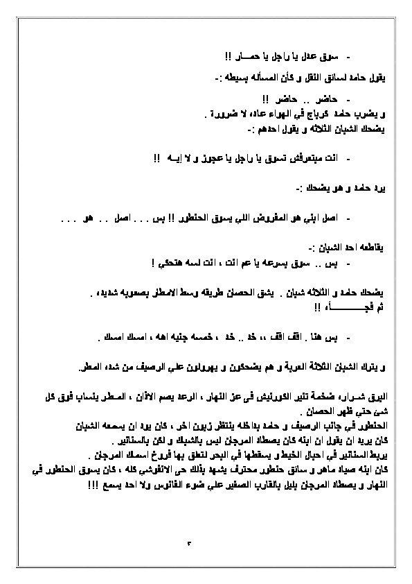 قصه قصيرة و سيناريو