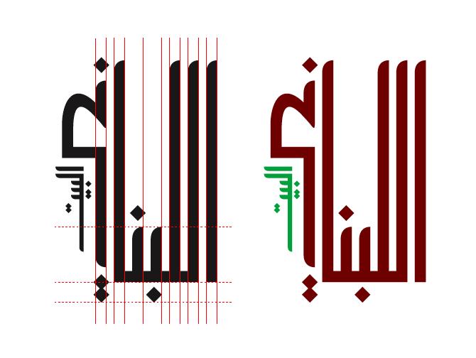 Lebanese House Restaurant Logo