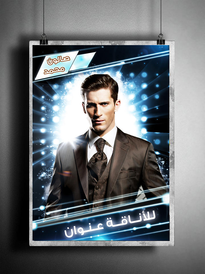 Poster for Salon Mohammed - بوستر لصالون محمد