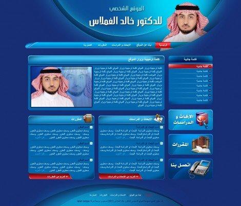 موقع شخصى - المملكة العربية السعودية