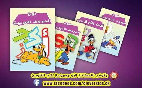 مجموعة كتب تلوين للأطفال
