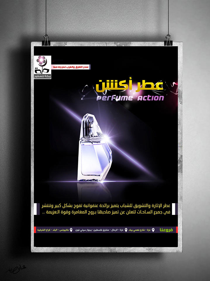 Poster Mecca Perfumes - بوستر لمحلات مكة للعطور