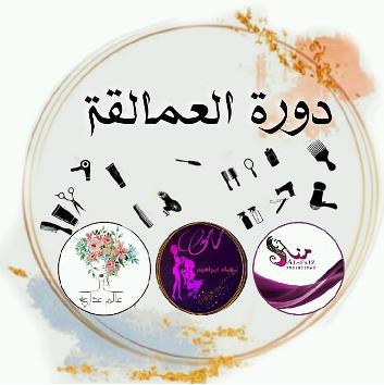 شعار دورة