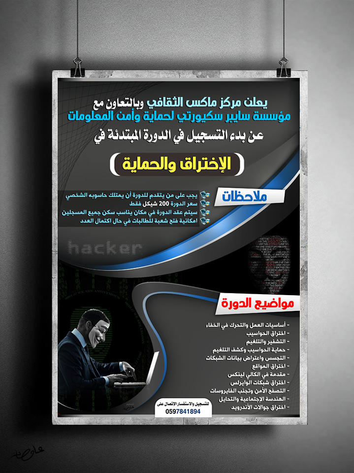 Poster hacker - بوستر لدورة هكر