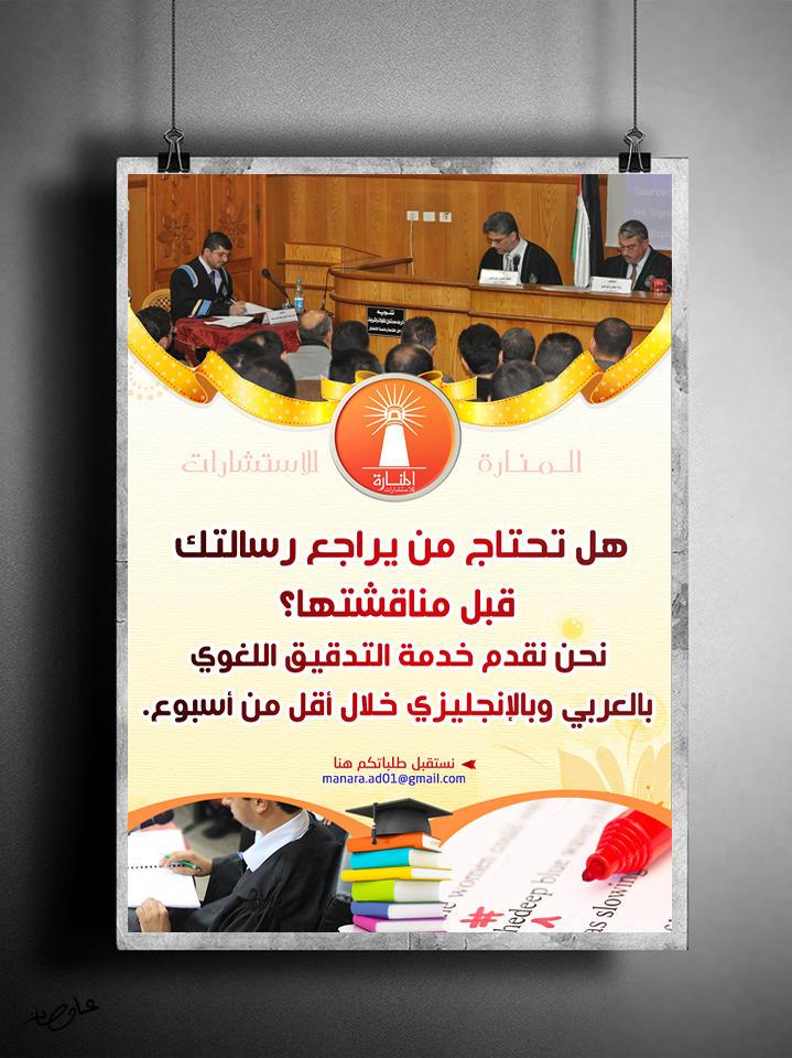 Poster Al-Manara consultancy - بوستر لمؤسسة المنارة