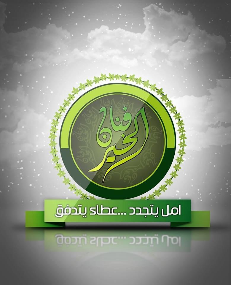 Fnan Alkhaer Logo