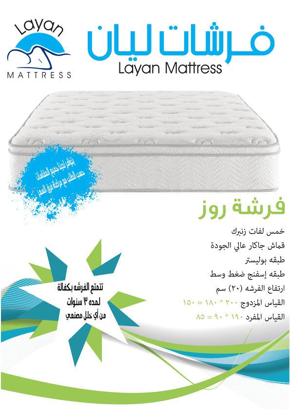 Layan Mattress