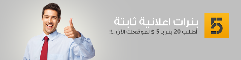 تصميم بنرات اعلانية ثابتة