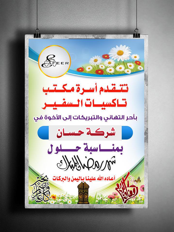 Poster Congratulation - بوستر تهنئة لتكسيات السفير