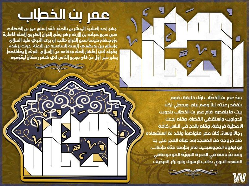مخطوطة العشرة المبشرين بالجنة