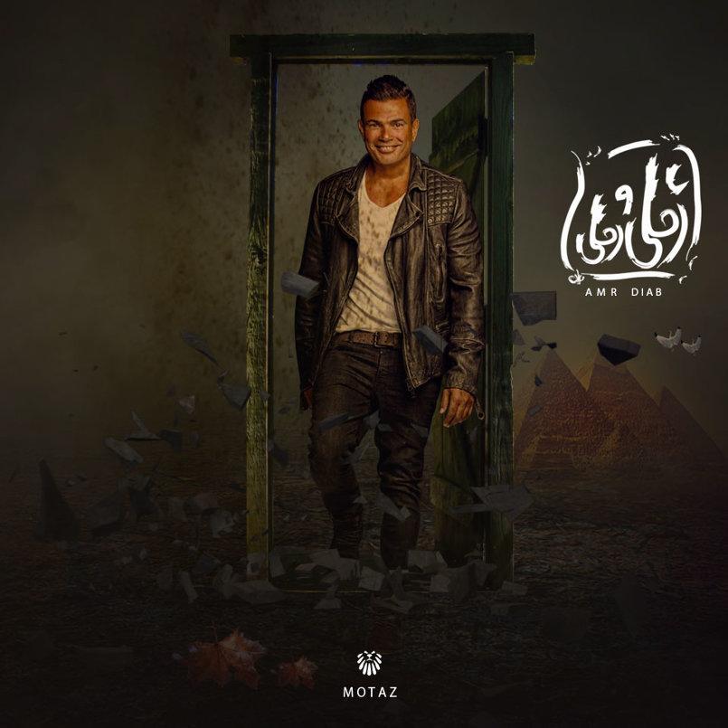 البوم عمر دياب (احلى و احلى )