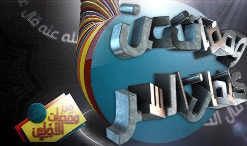 Wamadat TV Program