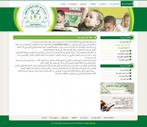 مدرسة سعد زغلول