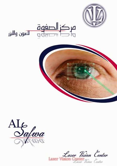 al safwa vision center