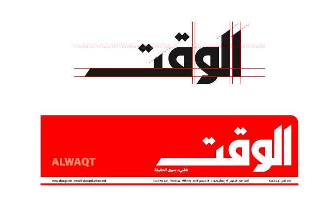 Al waqt Masthead