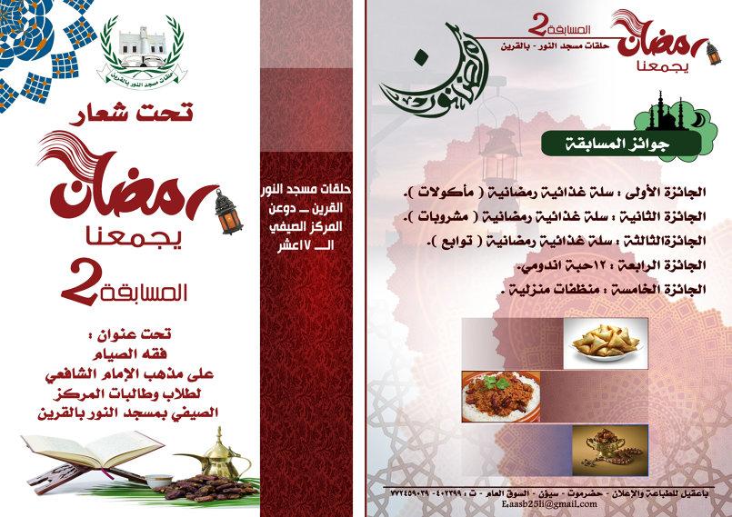 مسابقة رمضانية