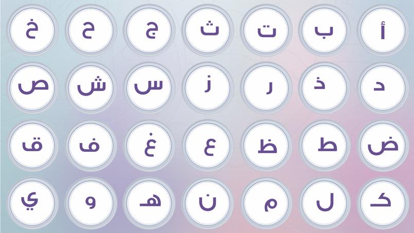 تصميم وبرمجة تطبيق حروف وألوف