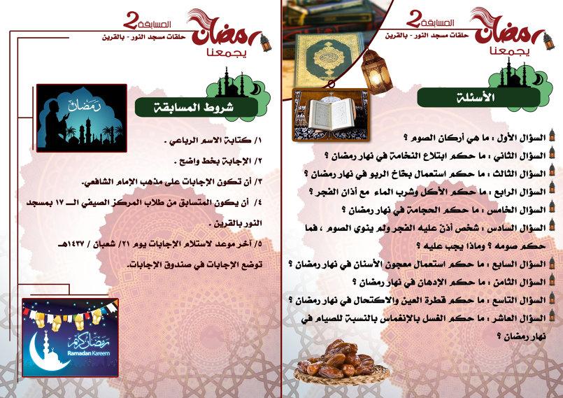 منشور مسابقة رمضانية