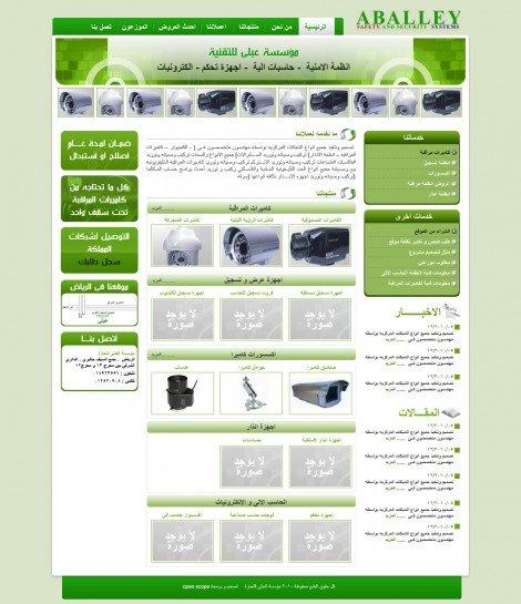 مؤسسة عبلى - المملكة العربية السعودية