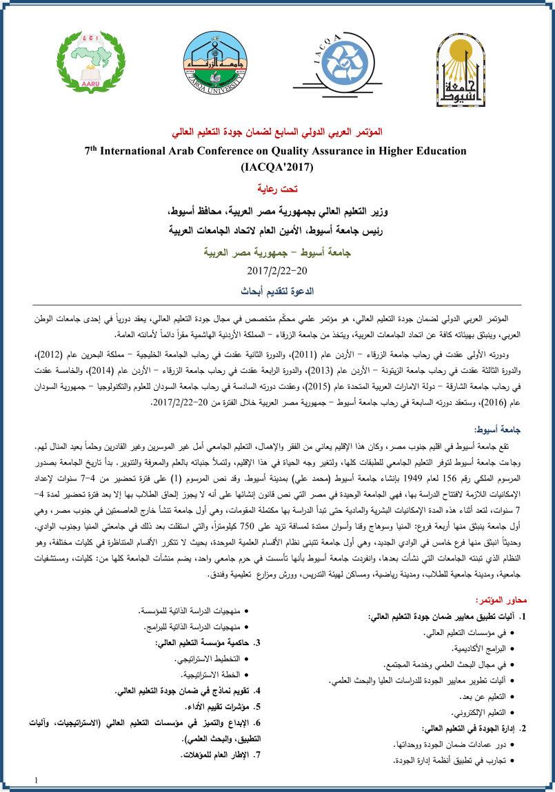 المؤتمر العربي الدولي السابع لضمان جودة التعليم العالي p1