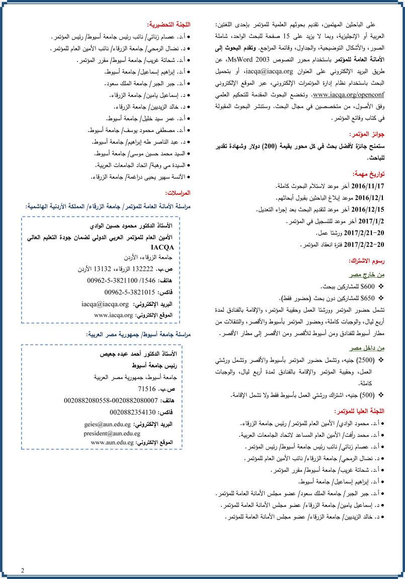 المؤتمر العربي الدولي السابع لضمان جودة التعليم العالي p2